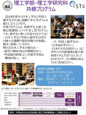 ALL DOSHISHA 共修プログラム