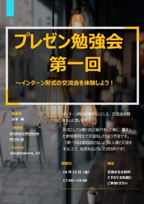 京田辺LC プレゼン勉強会ポスター