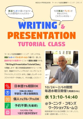 秋Writing & Presentation Tutorial Class ポスター