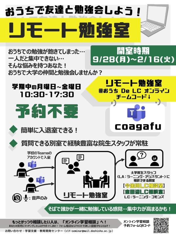 20秋リモート勉強室ポスター